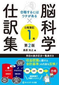 合格するにはワケがある脳科学×仕訳集日商簿記1級【第2版】