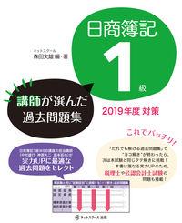 日商簿記1級 講師が選んだ過去問題集 2019年度対策