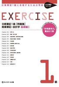 日商簿記1級に合格するための学校EXERCISE商業簿記・会計学 基礎編 1 / 「合格基本力」養成の1冊