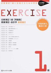 日商簿記1級に合格するための学校EXERCISE商業簿記・会計学 2 / 「合格充実力」養成の1冊