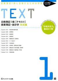 日商簿記1級に合格するための学校TEXT商業簿記・会計学 完成編 / 「合格決定力」養成の1冊