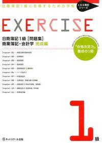 日商簿記1級に合格するための学校EXERCISE商業簿記・会計学 完成編 / 「合格決定力」養成の1冊