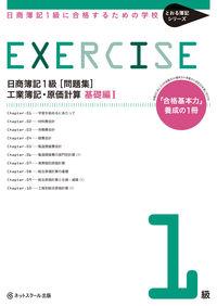 日商簿記1級に合格するための学校EXERCISE工業簿記・原価計算 基礎編 1 / 「合格基本力」養成の1冊