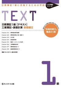日商簿記1級に合格するための学校TEXT 工業簿記・原価計算 基礎編 2 / 「合格充実力」養成の1冊