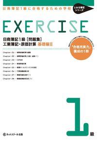 日商簿記1級に合格するための学校EXERCISE工業簿記・原価計算 基礎編 2 / 「合格充実力」養成の1冊