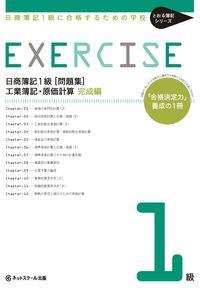 日商簿記1級に合格するための学校EXERCISE工業簿記・原価計算 完成編 / 「合格決定力」養成の1冊