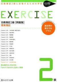 日商簿記2級に合格するための学校EXERCISE商業簿記 / 過去問の解き方をプラス