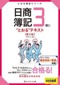 """日商簿記3級に""""とおる""""テキスト 第2版"""