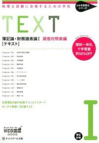 税理士試験に合格するための学校TEXT 簿記論・財務諸表論 1(貸借対照表編)