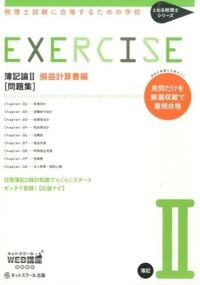 税理士試験に合格するための学校EXERCISE 簿記論 2(損益計算書編)