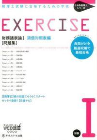 税理士試験に合格するための学校EXERCISE 財務諸表論 1(貸借対照表編)