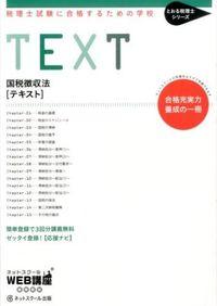 税理士試験に合格するための学校TEXT 国税徴収法