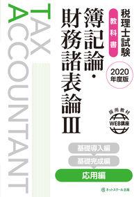 税理士試験教科書 簿記論・財務諸表論Ⅲ 応用編【2020年度版】