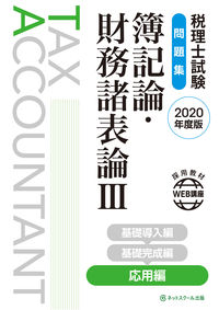 税理士試験問題集 簿記論・財務諸表論Ⅲ 応用編【2020年度版】