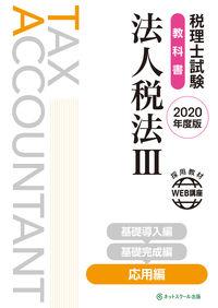 税理士試験教科書 法人税法Ⅲ 応用編【2020年度版】