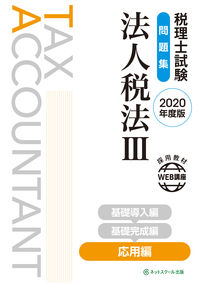 税理士試験問題集 法人税法Ⅲ 応用編【2020年度版】