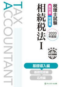 税理士試験教科書・問題集 相続税法Ⅰ 基礎導入編【2020年度版】