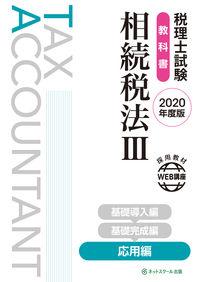 税理士試験教科書 相続税法Ⅲ 応用編【2020年度版】