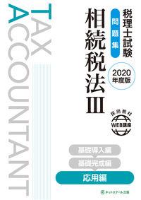 税理士試験問題集 相続税法Ⅲ 応用編【2020年度版】