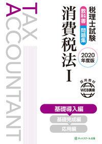 税理士試験教科書・問題集 消費税法Ⅰ 基礎導入編【2020年度版】