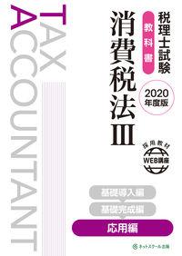 税理士試験教科書 消費税法Ⅲ 応用編【2020年度版】