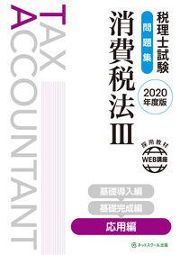 税理士試験問題集 消費税法Ⅲ 応用編【2020年度版】