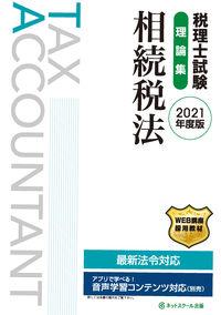 税理士試験理論集 相続税法【2021年度版】