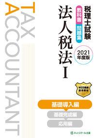 税理士試験教科書・問題集 法人税法Ⅰ 基礎導入編【2021年度版】