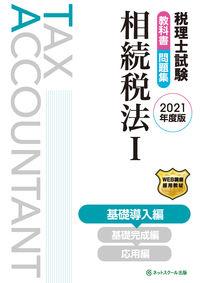 税理士試験教科書・問題集 相続税法Ⅰ 基礎導入編【2021年度版】