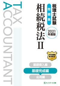 税理士試験問題集 相続税法Ⅱ 基礎完成編【2021年度版】