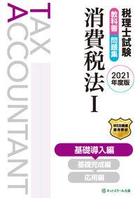 税理士試験教科書・問題集 消費税法Ⅰ 基礎導入編【2021年度版】