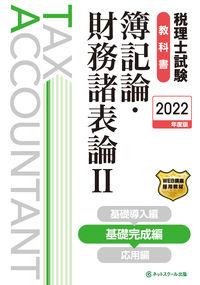 税理士試験教科書簿記論・財務諸表論Ⅱ基礎完成編【2022年度版】