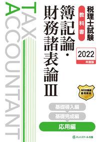 税理士試験教科書簿記論・財務諸表論Ⅲ応用編【2022年度版】