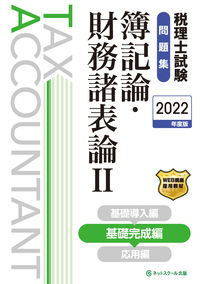 税理士試験問題集簿記論・財務諸表論Ⅱ基礎完成編【2022年度版】