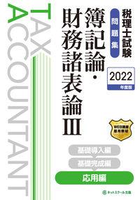 税理士試験問題集簿記論・財務諸表論Ⅲ応用編【2022年度版】