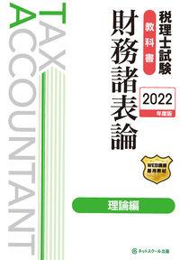 税理士試験教科書財務諸表論理論編【2022年度版】
