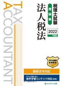 税理士試験理論集法人税法【2022年度版】