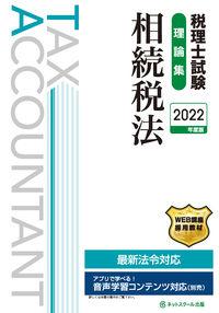 税理士試験理論集相続税法【2022年度版】
