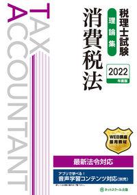 税理士試験理論集消費税法【2022年度版】