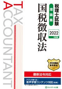 税理士試験理論集国税徴収法【2022年度版】