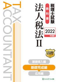税理士試験教科書法人税法Ⅱ基礎完成編【2022年度版】