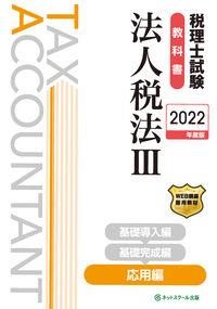 税理士試験教科書法人税法Ⅲ応用編【2022年度版】