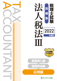 税理士試験問題集法人税法Ⅲ応用編【2022年度版】