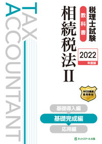 税理士試験教科書相続税法Ⅱ基礎完成編【2022年度版】