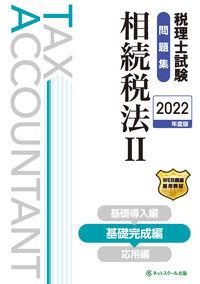 税理士試験問題集相続税法Ⅱ基礎完成編【2022年度版】