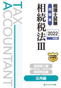 税理士試験問題集相続税法Ⅲ応用編【2022年度版】