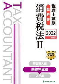 税理士試験教科書消費税法Ⅱ基礎完成編【2022年度版】