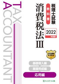 税理士試験教科書消費税法Ⅲ応用編【2022年度版】