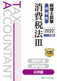 税理士試験問題集消費税法Ⅲ応用編【2022年度版】