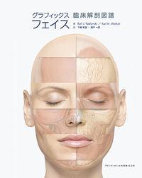 グラフィックスフェイス / 臨床解剖図譜